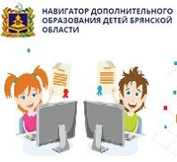 Навигатор дополнительного образования Брянской области