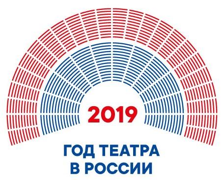 2019 ГОД культуры